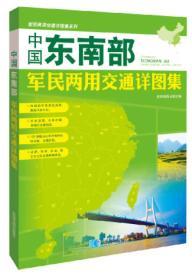 中国东南部军民两用交通详图集9787547116463星球地图