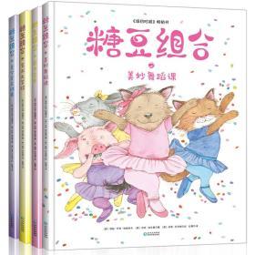 糖豆组合 (全四册)美妙舞蹈课、图书宝库、夏令营足球赛、艺术大冒险