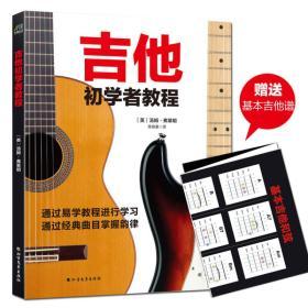 (微残)吉他初学者教程