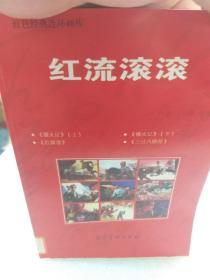 红色经典连环画库《红流滚滚》一册
