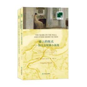 双语译林:墙上的斑点——伍尔夫短篇小说选