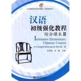汉语初级强化教程 综合课本III(无光盘)
