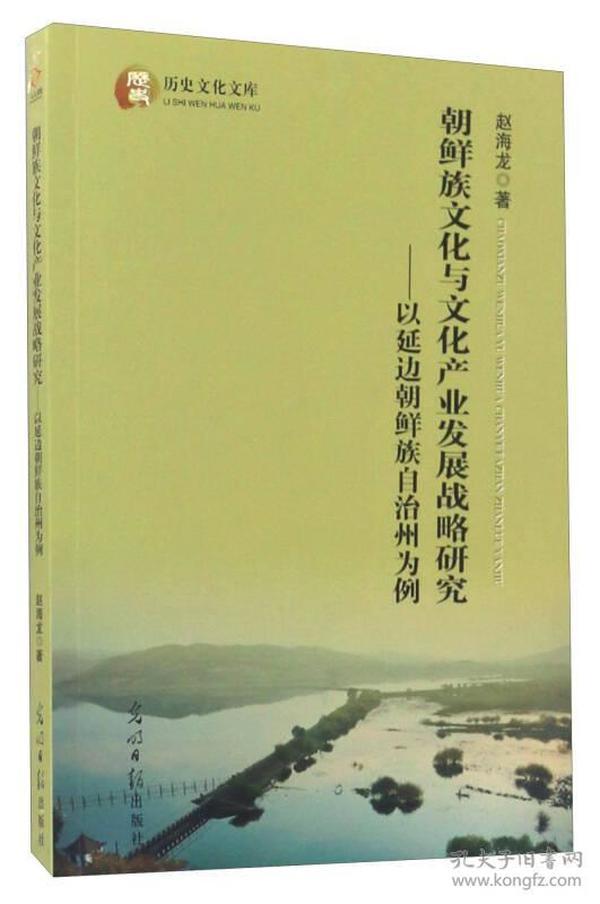 朝鲜族文化与文化产业发展战略研究 以延边朝鲜族自治州为例/历史文化文库