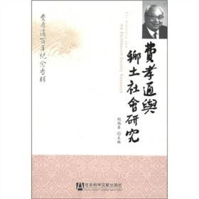 费孝通与乡土社会研究