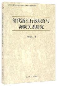 清代浙江行政职官与海防关系研究