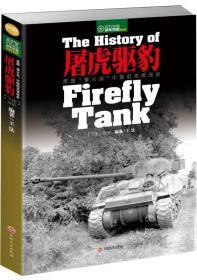 """屠虎驱豹:英国""""萤火虫""""中型坦克技战史(下册)"""