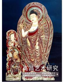 中国古代民族艺术研究系列:高昌艺术研究