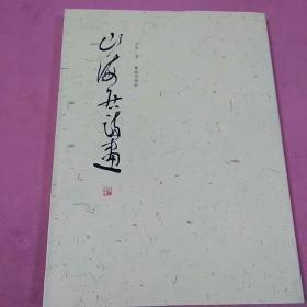 山海居诗画(作者签赠本)详见图片原价88元