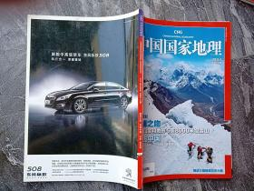 特卖《中国国家地理》期刊 2011年08第八期,总第610期,巅峰之吻 雪线中国 壮族 毛南族(无赠图) ZY