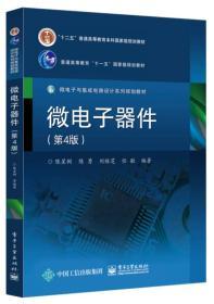 微電子器件(第4版)