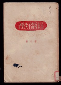 十七年小说《 老干尖子当兵去了》 1955年一版二印