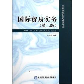 国际贸易实务(第2版)姚新超 9787566300454