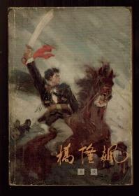 十七年小说《桥隆飙》64年一版一印