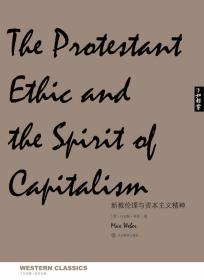 了如指掌·西学正典:新教伦理与资本主义精神