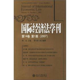 國際經濟法學刊(第14卷第1期)(2007)