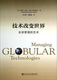 技术改变世界