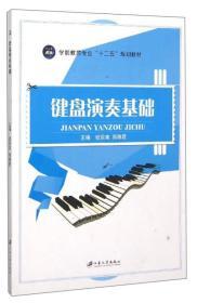 键盘演奏基础