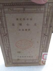 民国商务印书馆新中学文库《文心雕龙》一册