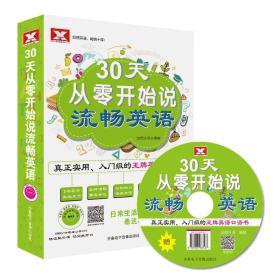 30天从零开始说流畅英语(书+MP3 +数字图书 )