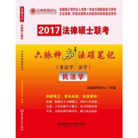 2017法律硕士联考  六脉神剑法硕笔记(非法学.法学)