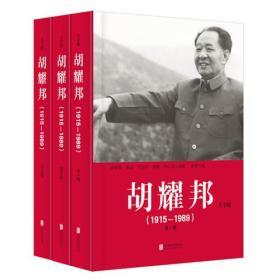 9787550259416-hs-胡耀邦1915-1989(全三册)