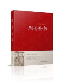 中华传统文化经典荟萃-周易全书
