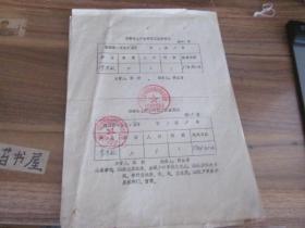 邯郸县土产公司职工住房凭证【空白】