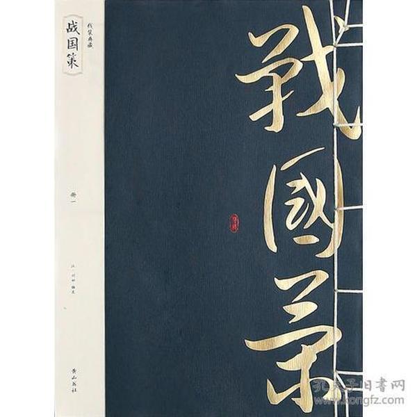 线装典藏:战国策(全四册)