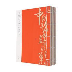 中国著名书画家印鉴集