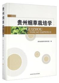 贵州烟草栽培学
