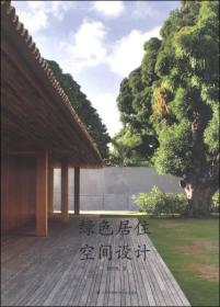 正版新书绿色居住空间设计