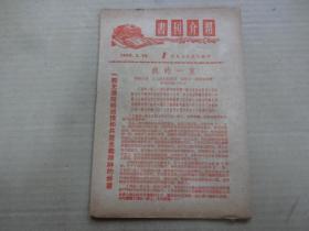 書刊介紹 (1) 1959年