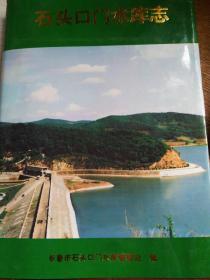 石头口门水库志 精装16开 仅 800册