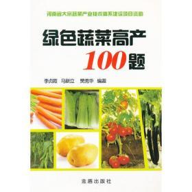 绿色蔬菜高产100题