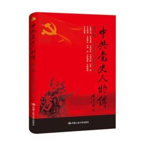 中共党史人物传  第62卷