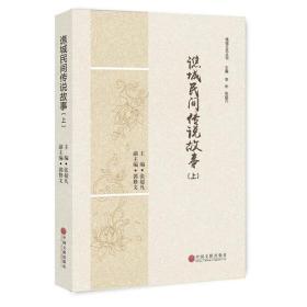 谯城民间传说故事(上下册)
