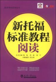北美考试系列丛书:新托福标准教程 阅读