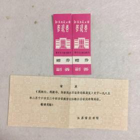 1985年江苏省美术馆参观券两张(未用),附请柬一张
