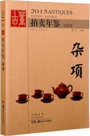 2015古董拍卖年鉴:全彩版.杂项