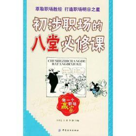 满29包邮 初涉职场的八堂必修课 王珺之 王萍 李静 中国纺织出版社
