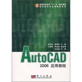 AutoCAD 2006应用教程
