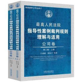 最高人民法院指导性案例裁判规则理解与适用·公司卷