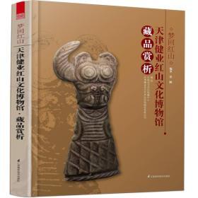 梦回红山 天津健业红山文化博物馆·藏品赏析