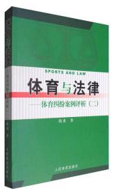 体育与法律:体育纠纷案例分析(二)