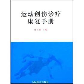 运动创伤诊疗康复手册 任玉衡 人民体育出版社 2007年01月01日 9787500930457