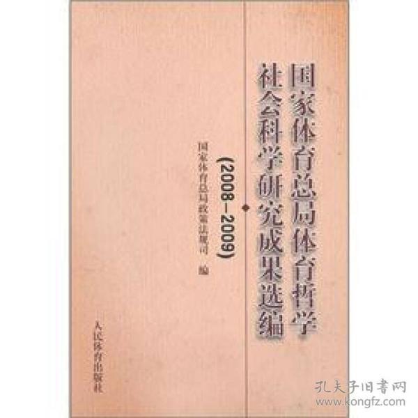 国家体育总局体育哲学社会科学研究成果选编(2008-2009)