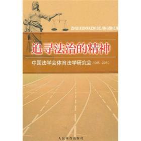 追寻法治的精神:中国法学会体育法学研究会