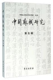 中国苏轼研究(第五辑)
