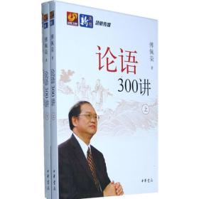 论语300讲(全二册)
