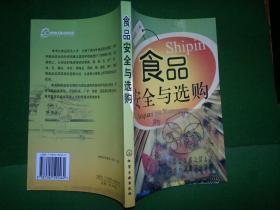 食品安全与选购/刘静波主编